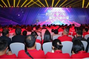 现场 | 共建产业学院 服务产业升级—SEAC第八届新道教育年会在郑州召开