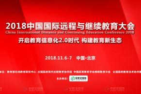 重磅 | 超豪华嘉宾阵容—2018中国国际远程与继续教育大会日程震撼发布,11月6-7日将在京盛大召开