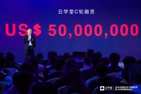 云学堂宣布完成C轮5000万美元融资 云锋基金领投