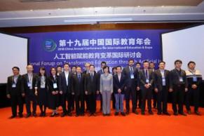 """""""人工智能赋能教育变革国际论坛""""在京举行 7大主题聚焦AI对未来教育的影响"""