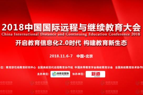 重磅 | 中国高校远程与继续教育年度盛会—2018中国国际远程与继续教育大会将于11月6-7日在北京召开