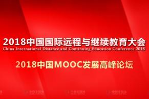 2018中国MOOC发展高峰论坛将于11月6-7日在京举行