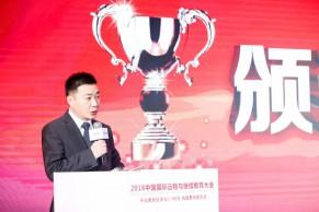 现场 | 2018中国国际远程与继续教育大会颁奖典礼