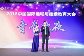 青点梦想 书意辉煌—中国国际远程与继续教育大会晚餐会举行
