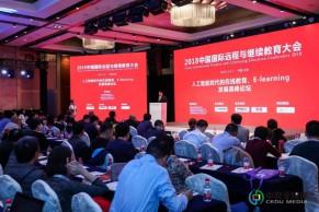 现场 | 人工智能助力教育发展—人工智能时代的在线教育发展高峰论坛