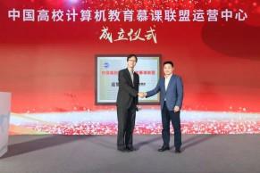 中国高校计算机MOOC联盟运营中心正式设立在中教全媒体