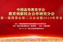 中国高等教育学会教育创新校企合作研究分会理事会暨2019年年会即将召开