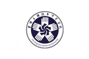 中国高校远程与继续教育优秀案例展示 | 吉林工程技术师范学院继续教育学院:普通高校继续教育混合式教学模式的探索与实践