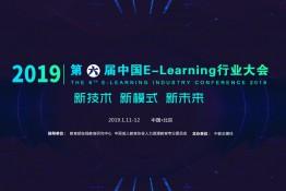 沉淀经验,破茧而飞—第六届中国E-Learning行业大会将于2019年1月11-12日踏新而来