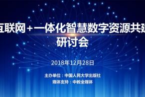 互联网+一体化智慧数字资源共建研讨会将于12月28日在京举行,正在火热报名中
