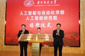 华中科技大学成立人工智能与自动化学院、人工智能研究院