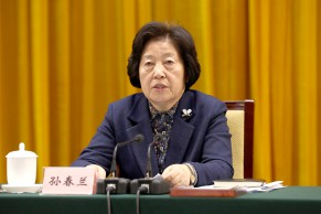 副总理孙春兰:以科学管理提升高等教育办学质量和发展水平