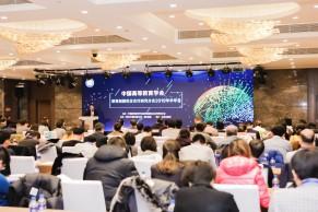 现场 | 深化产教融合推进协同育人—中国高等教育学会教育创新校企合作研究分会2019年学术年会在北京举行