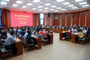 清华大学举行教学管理优秀奖颁奖座谈会