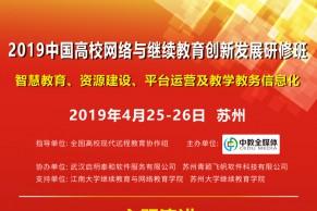 重磅日程 | 智慧教育、资源建设、平台运营及教学教务信息化—2019第2期中国高校网络与继续教育创新发展研修班将于4月25-26日在苏州开班