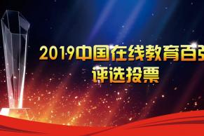 创新教育,实力上榜—2019中国在线教育百强评选火热进行中!