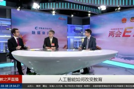 长江学者尧德中、黄荣怀:人工智能如何改变教育?