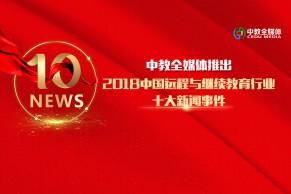 重磅 | 中教全媒体推出2018中国远程与继续教育行业十大新闻事件