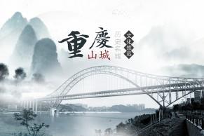 重庆班 | 中国高校网络与继续教育创新发展研修班第3期(非学历培训运营实践及人才培养模式创新)将于5月23-24日开班!