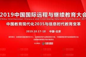 重磅   中国远程与继续教育年度盛会—2019中国国际远程与继续教育大会将于10月17-18日在京盛大召开,十八年积淀再创新辉煌