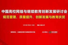 7月新疆 中国高校网络与继续教育创新发展研讨会将于7月18-20日在新疆召开!