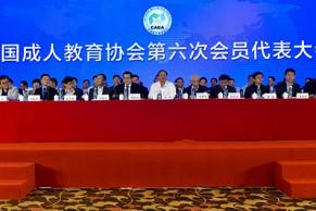引领各级各类继续教育健康发展—中国成教协会第六次会员代表大会举行