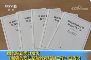 国新办发表《新疆的职业技能教育培训工作》白皮书