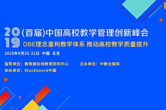 重磅嘉宾云集,参会报名火爆!2019(首届)中国高校教学管理创新峰会将于9月20-21日在京召开
