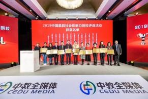 现场 | 2019中国国际远程与继续教育大会颁奖典礼