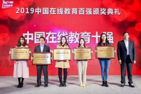 现场 | 实力上榜,2019(第五届)中国在线教育百强颁奖典礼隆重举行