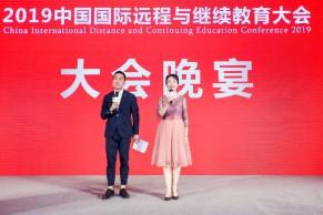 现场 | 连接创造价值—中国国际远程与继续教育大会晚餐会举行