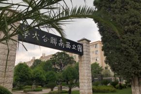 重磅日程 | 中国高校网络与继续教育2019年度峰会将于12月12-14日在云南昆明举办