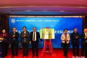 武汉大学人工智能研究院揭牌成立