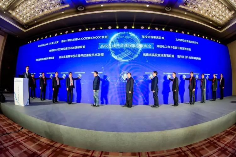 全国慕课教育创新大会暨高校在线开放课程联盟联席会年会在北京召开 - 深圳大学图书馆 INFO.MOOC@SZU - 2