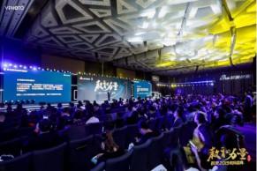 中教全媒体主编夏巍峰受邀出席新浪2019教育盛典