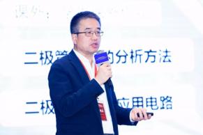 深圳大学机电与控制工程学院教授费跃农:《模拟电子技术》混合教学的教学设计和教学组织