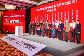 重磅|2020(第五届)中国高校远程与继续教育优秀案例库征集活动通知