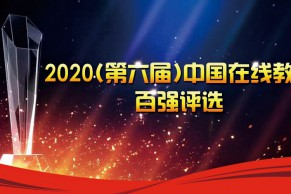疫情之下,在线教育大爆发!2020中国在线教育百强评选正式启动