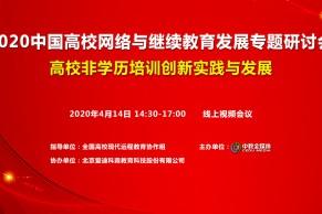 共克时艰 以创新促发展——2020中国高校网络与继续教育发展专题研讨会举行