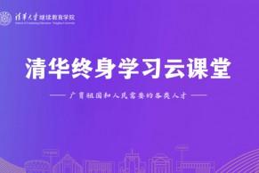 """清华大学立足优势教育资源 致敬""""最美逆行者"""""""