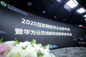 激荡向前 · 2020互联网教育企业家年会成功召开