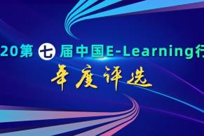 重磅 | 关于开展2020(第七届)中国E-Learning行业年度评选的通知