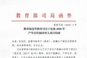 重磅 | 教育部高等教育司关于征集2020年产学合作协同育人项目的函