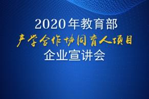 2020年教育部产学合作协同育人项目企业宣讲会成功召开