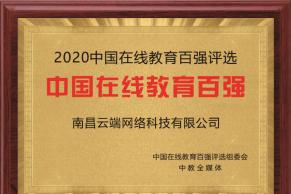 """云端科技 漫步在线教育—云端科技荣获""""2020中国在线教育百强""""奖项"""