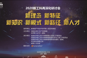 直播预告 | 6月20日 2020新工科再深化研讨会