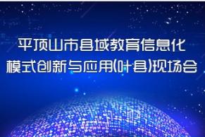 """中国网报道:河南叶县—教育信息化打通""""教育扶贫""""最后一公里"""