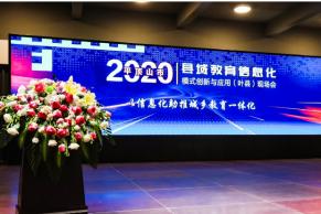 中国日报网报道:2020平顶山市县域教育信息化模式创新与应用现场会在叶县召开