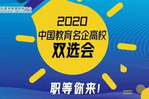 """中国教育名企高校双选会启动! """"职""""等你来!"""