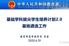 吴岩司长报告PPT丨基础学科拔尖学生培养计划2.0基地遴选工作